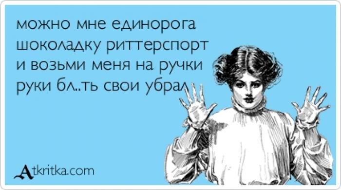Возьми меня в свои руки