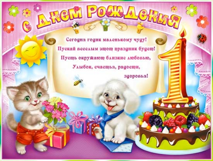 Поздравление с днем рождения на 1 год ребенку